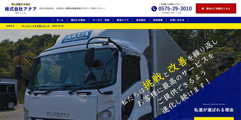 株式会社アクア 様 ホームページキャプチャ画像