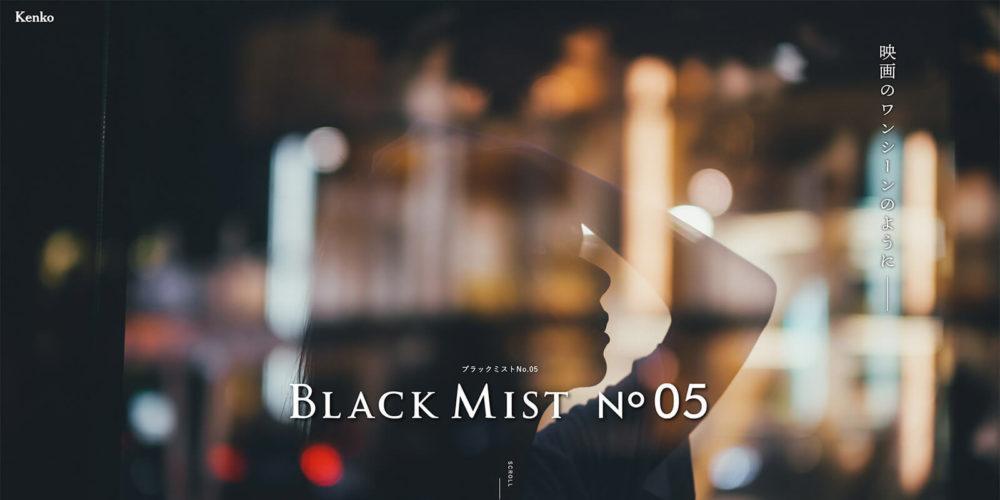 Black Mist No05 特集ページ 様 ホームページキャプチャ画像