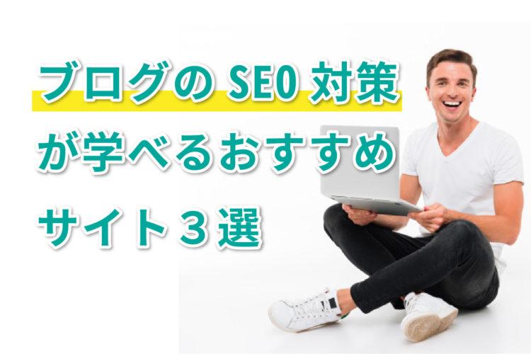 ブログのSEO対策の方法が学べるおすすめサイト3選用画像