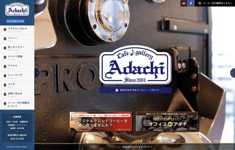 カフェ・アダチ 様 ホームページキャプチャ画像