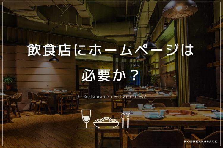 飲食店にホームページは必要か?用画像