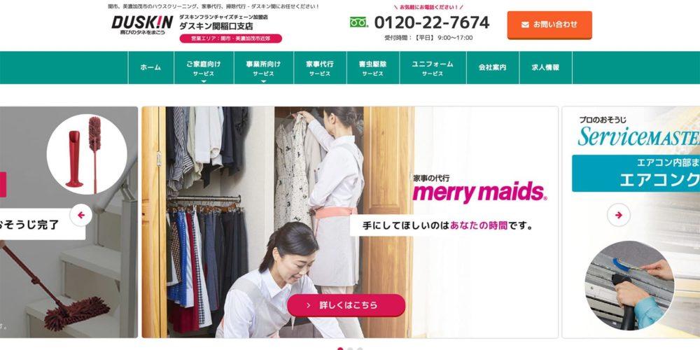 ダスキン関稲口支店 様 ホームページキャプチャ画像