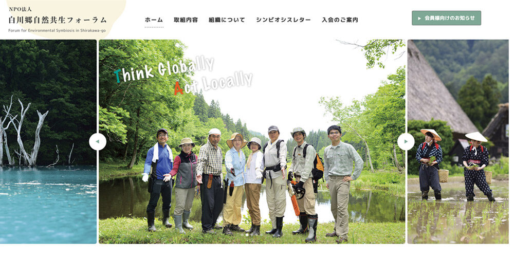 NPO法人 白川郷自然共生フォーラム 様 ホームページキャプチャ画像