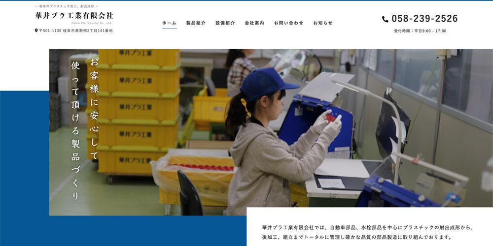 華井プラ工業有限会社 様 ホームページキャプチャ画像