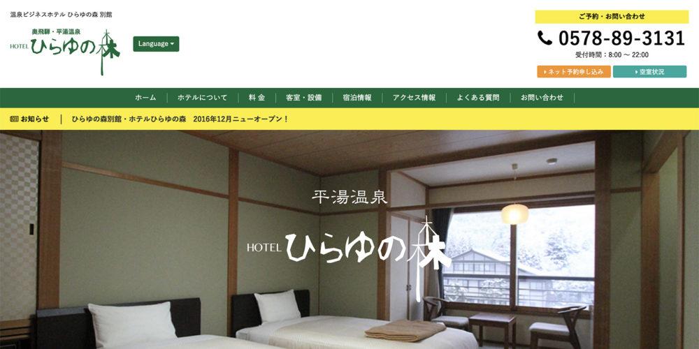 ホテルひらゆの森 様 ホームページキャプチャ画像