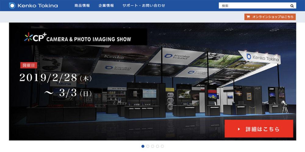 株式会社ケンコー・トキナー 様 ホームページキャプチャ画像