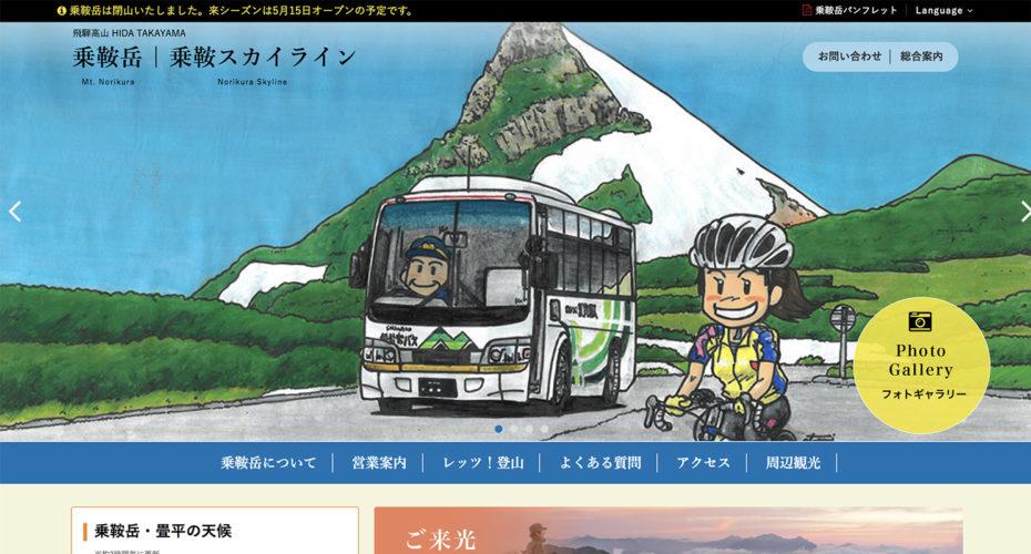 乗鞍岳、乗鞍スカイライン公式サイト 様 ホームページキャプチャ画像