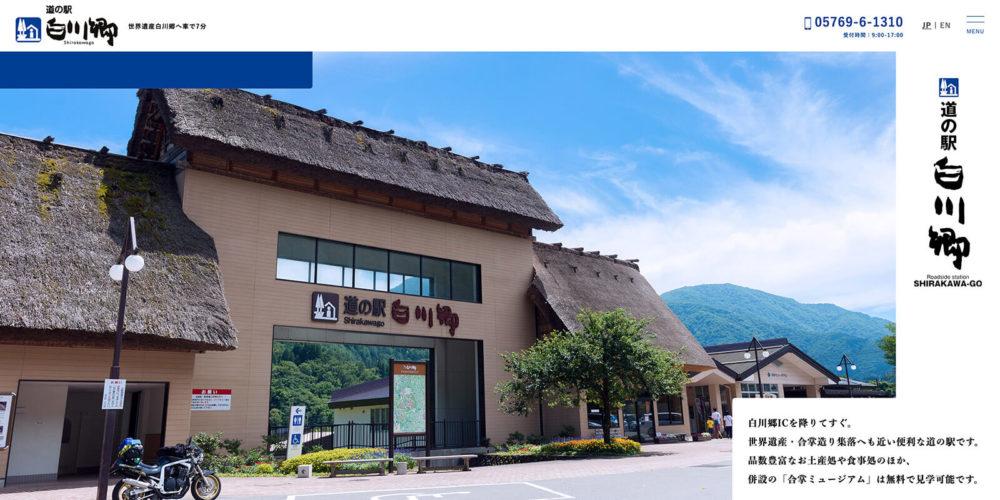 道の駅白川郷 様 ホームページキャプチャ画像