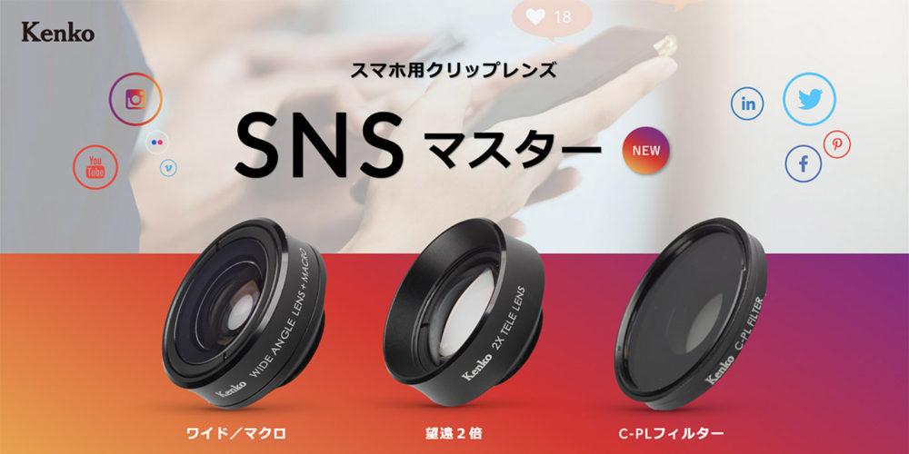 SNSマスター公式サイト 様 ホームページキャプチャ画像