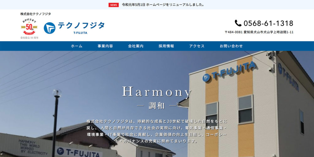 株式会社テクノフジタ 様 ホームページキャプチャ画像