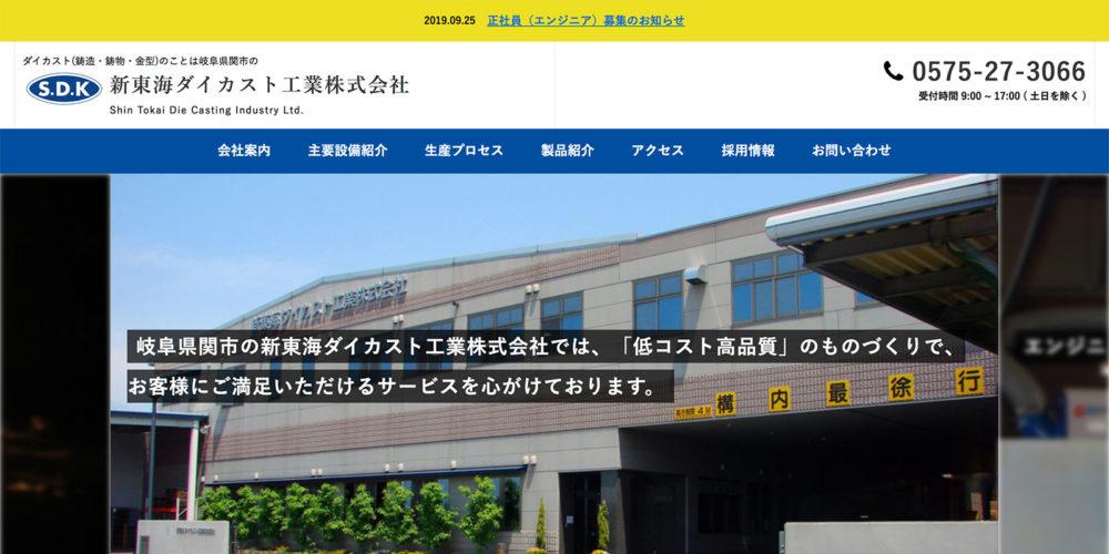 新東海ダイカスト工業株式会社 様 ホームページキャプチャ画像