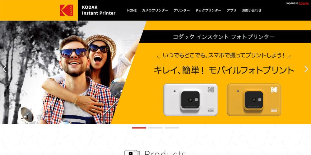 コダック インスタントプリンター 様 ホームページキャプチャ画像