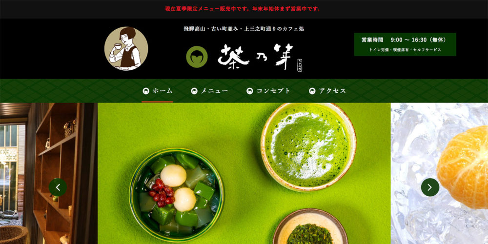 茶乃芽 様 ホームページキャプチャ画像