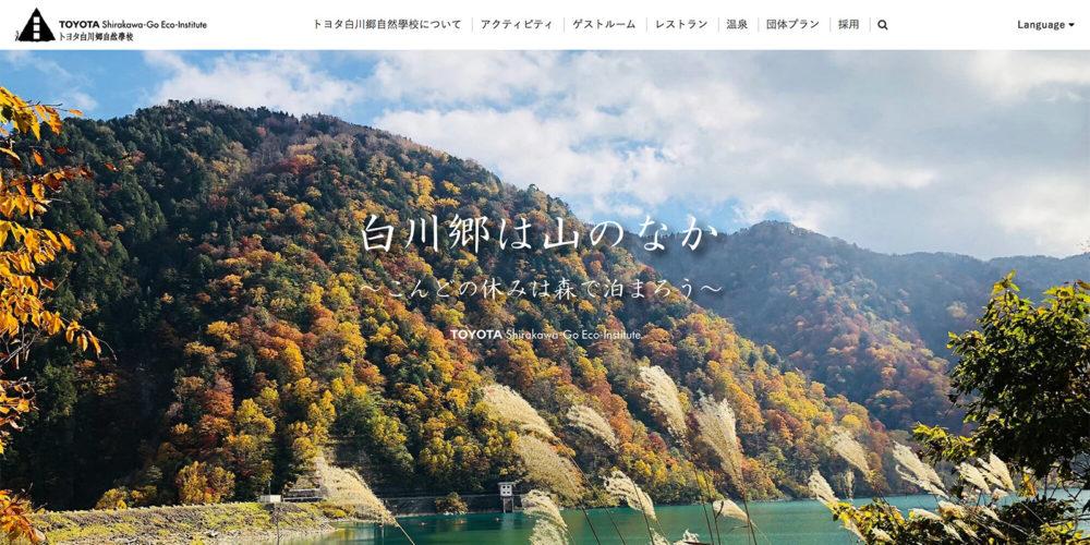 トヨタ白川郷自然學校 様 ホームページキャプチャ画像