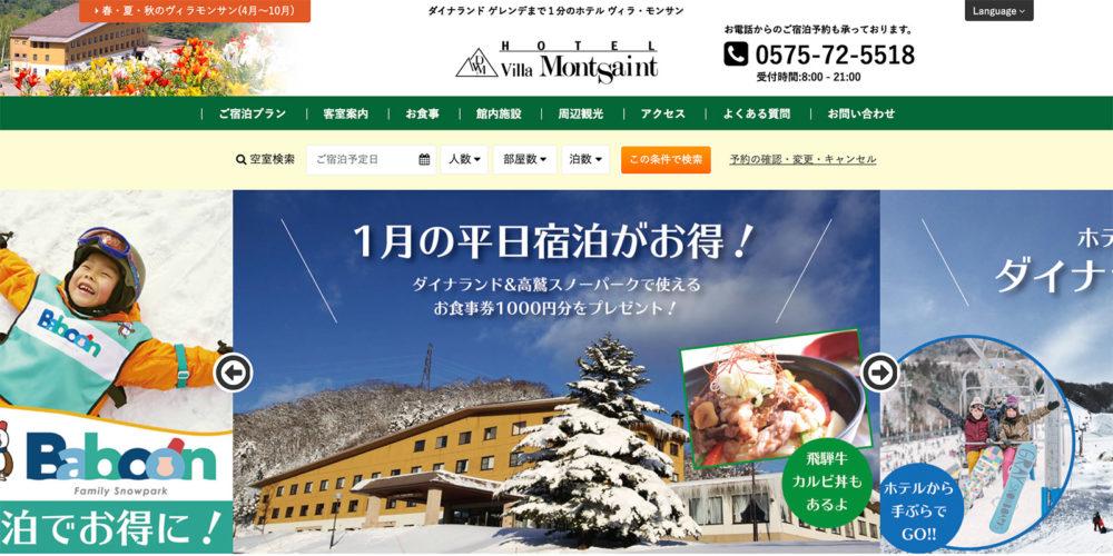 ホテル ヴィラ・モンサン 様 ホームページキャプチャ画像