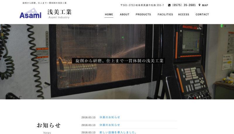 (有)浅美工業 様 ホームページキャプチャ画像